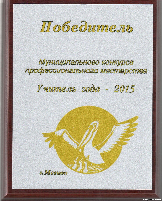 поздравление участникам конкурса педагогического мастерства комментариях